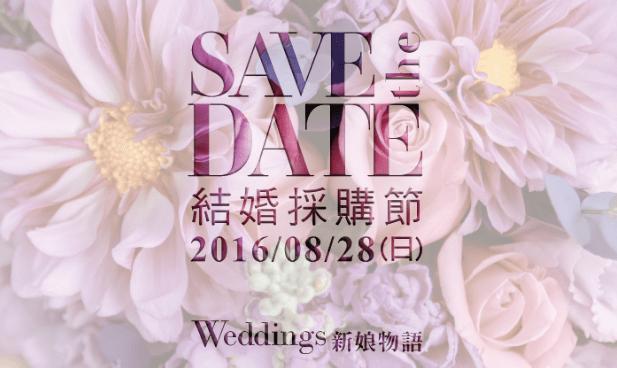 結婚,採購,新娘物語,喜餅,婚紗禮服,婚攝,婚錄